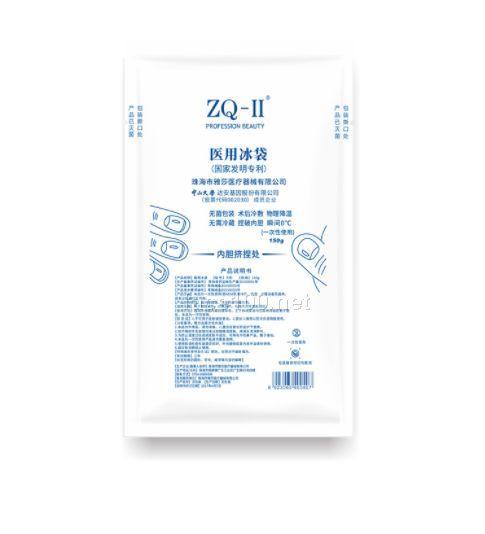 ZQ-II医用冰袋