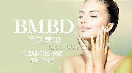 BMBD持久美妆系列