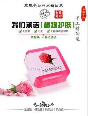 原氏玫瑰手工精油皂男女滋润洁面温和清洁沐浴皂洗脸
