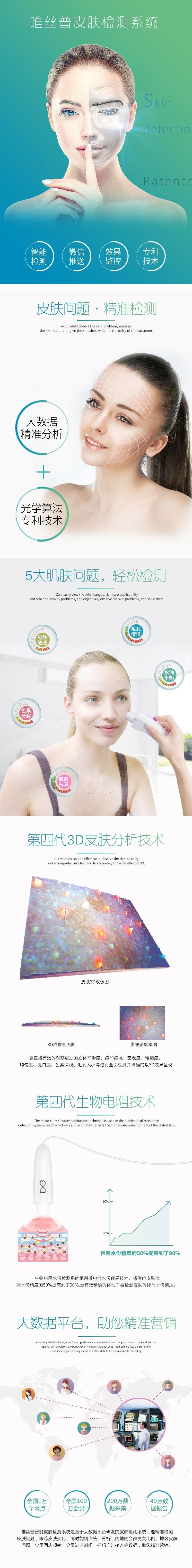 WAX-PF012唯丝普全脸肌肤检测系统
