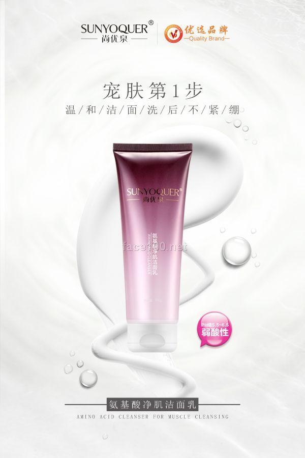 氨基酸净肌洁面乳尚优泉护肤品