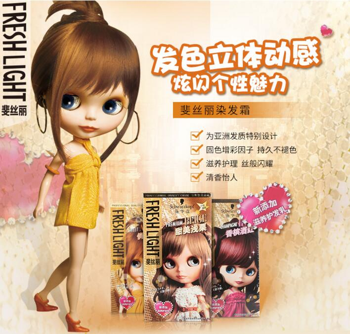 重庆海雪化妆品有限公司施华蔻斐丝丽染发霜染发剂