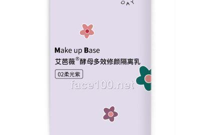 艾芭薇酵母多效修颜隔离乳02柔光紫