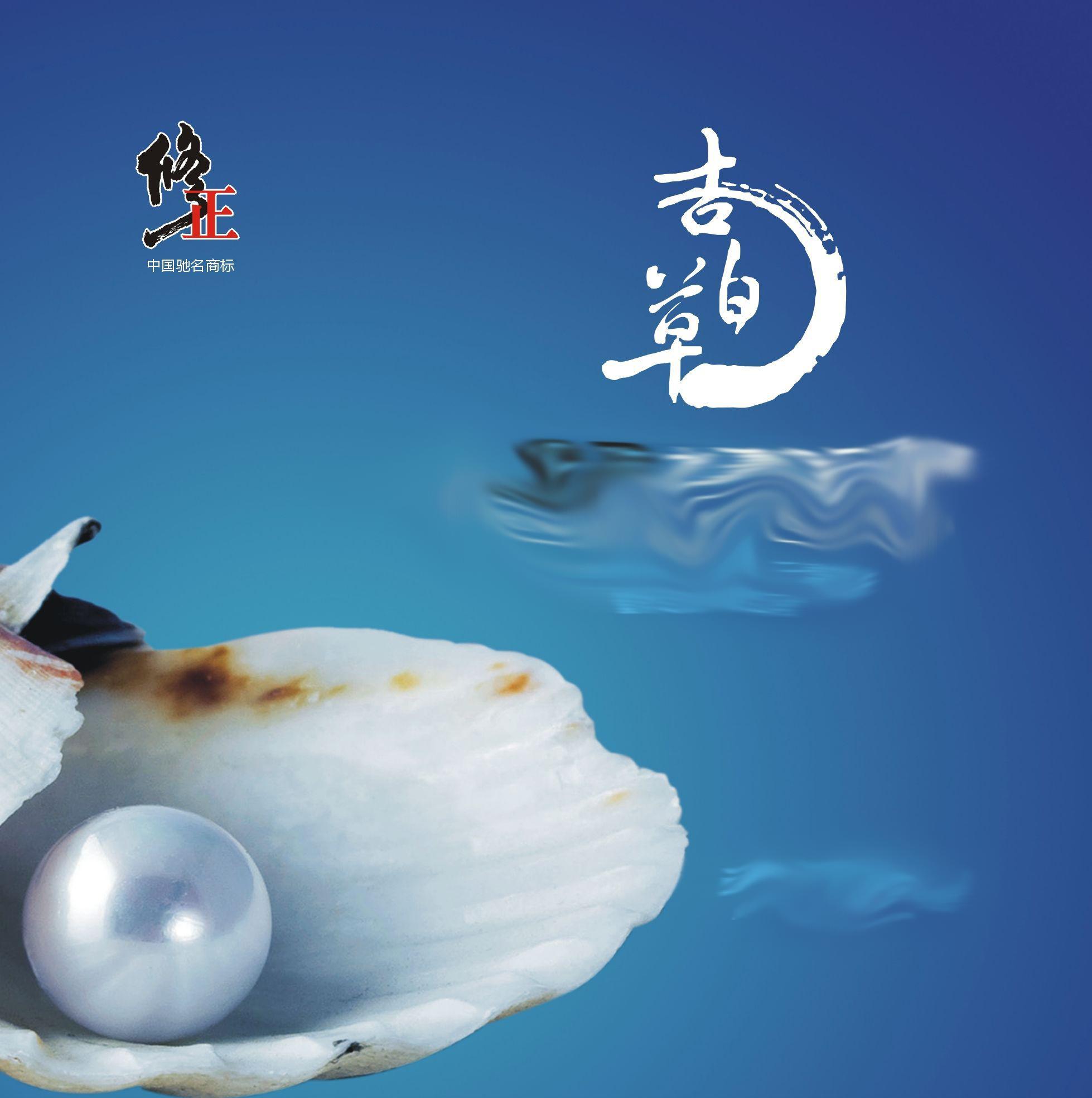 吉百草•珍珠水漾净白面膜