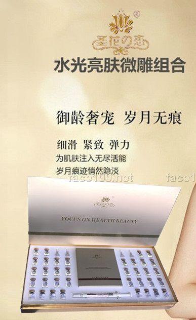 圣花の恋美容护肤养生微雕产品美容院产品