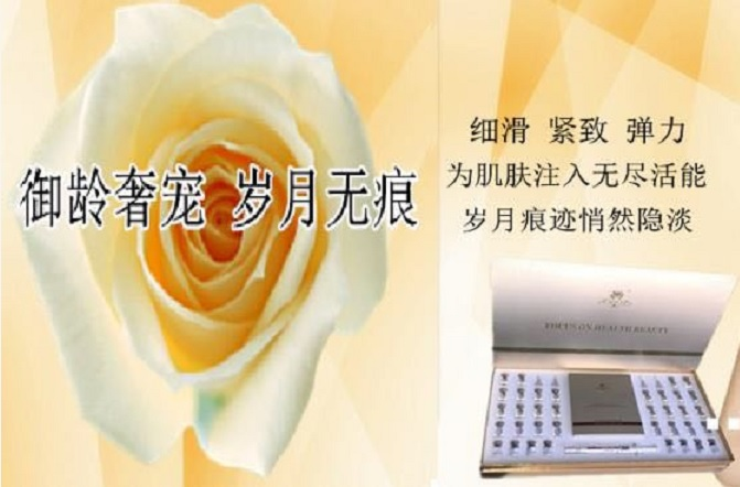 圣花の恋功效美容护肤养生产品厂家向空白地区招商中护肤品