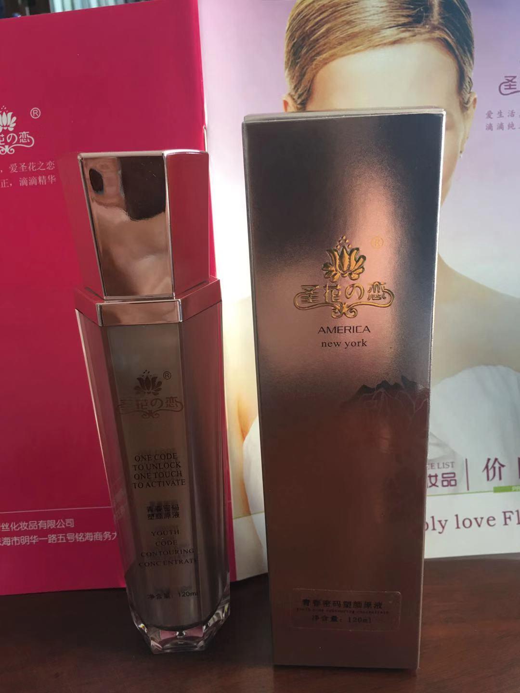 国际专业美容护肤圣花の恋品牌美容院产品