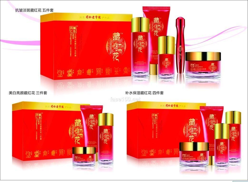 北京同仁堂护肤品系列·新品藏红花