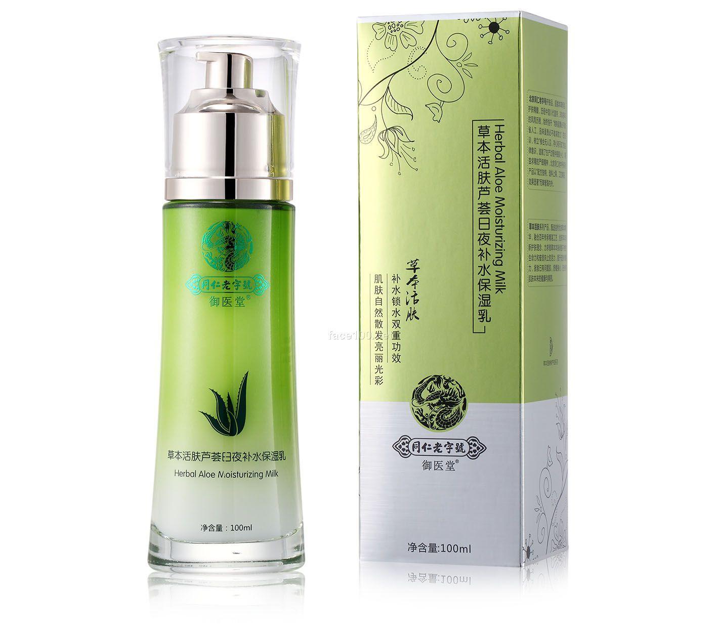 草木精华药妆 不含化学制剂