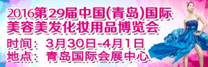 2016第29届中国(青岛)国际美容美发化妆用品博览会