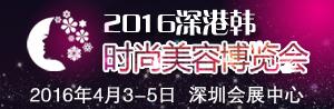 第二届深港韩时尚美容博览会