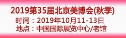 2019第35届北京美博会(秋季)