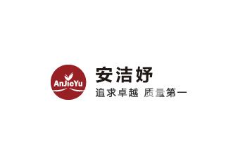 广州市白云区安洁妤化妆品厂