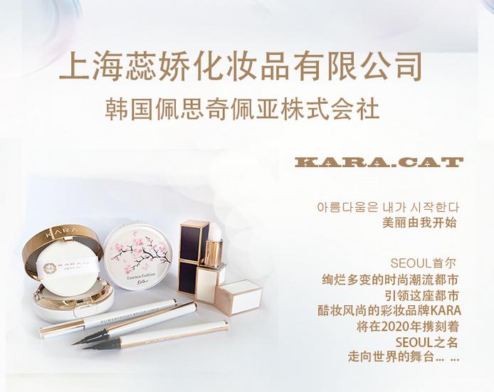 上海蕊娇化妆品有限公司