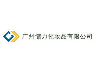 广州储力化妆品有限公司
