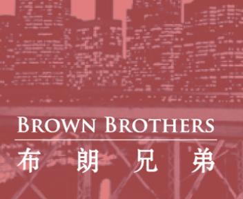 北京布朗兄弟商贸有限公司