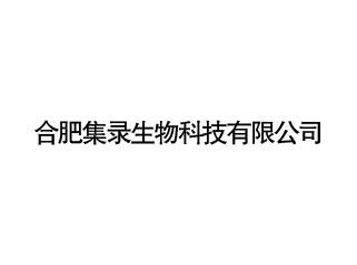合肥集录生物科技有限公司