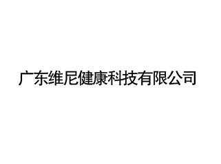 广东维尼健康科技有限公司