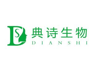 广州典诗生物科技有限公司