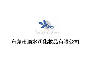 東莞市滴水潤化妝品有限公司